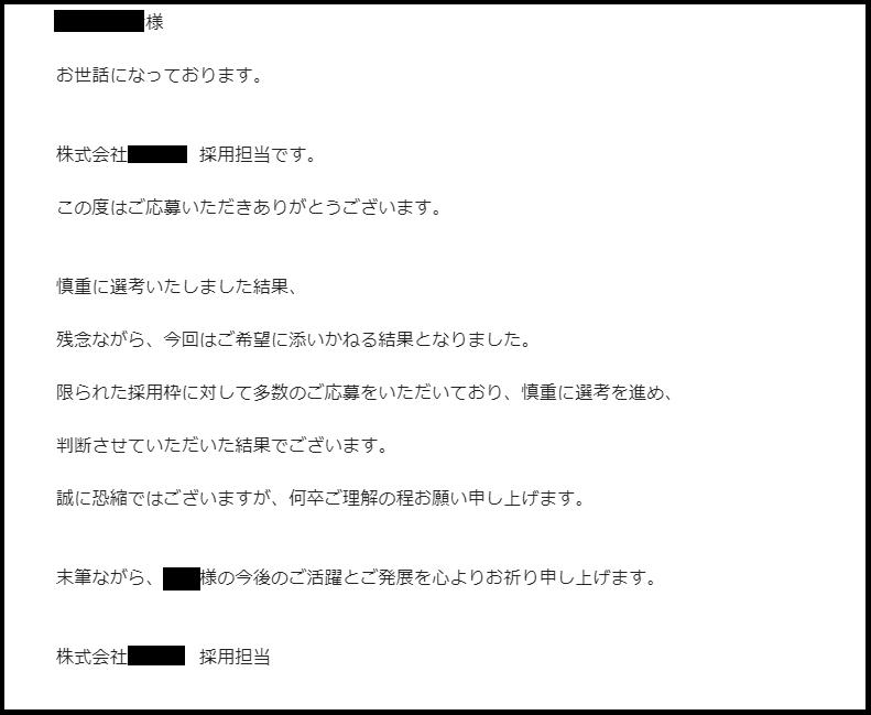 メール 通知 不 採用